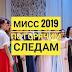 Мисс БГЭУ-2019: по горячим следам