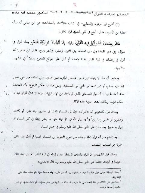 الدكتور محمد أبو يحيا