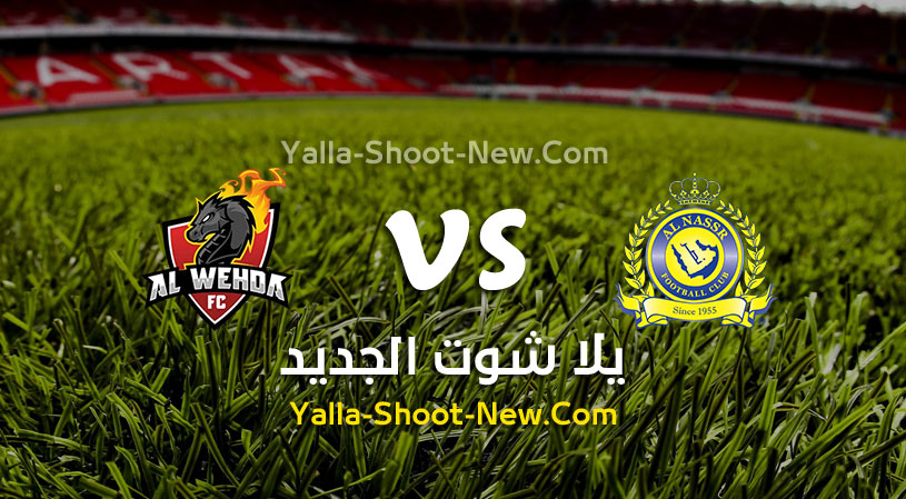 نتيجة مباراة النصر والوحدة اليوم السبت بتاريخ 15-08-2020 في الدوري السعودي