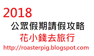 2018香港公眾假期+請假攻略+假期日曆 圖片來源:http://roasterpig.blogspot.com