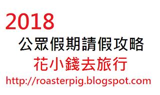 2018年假期日曆