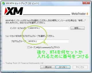 PCインストールドライブ変更例