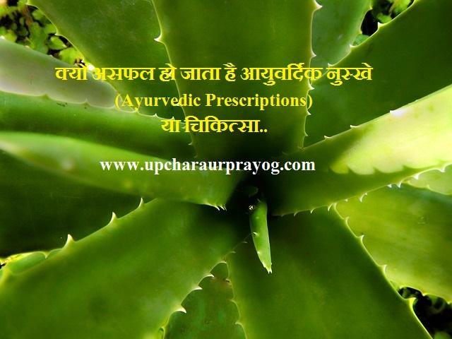 क्यों असफल हो जाता है आयुवर्दिक नुस्खे(Ayurvedic Prescriptions)या चिकित्सा..?