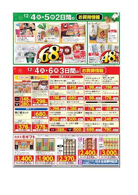 12/4(火)~6(木) 3日間のお買得情報