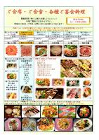 ご会食・ご会席・ご宴会料理コース各種