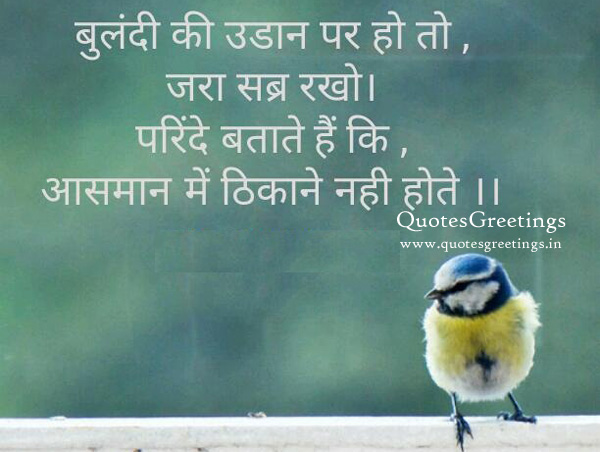 Aaj Ka Suvichar In Hindi Good Thoughts Pictures Images