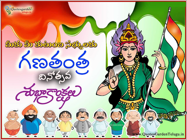 Indian Republic day quotes telugu wishes images