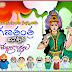 Indian Republic day quotes telugu wishes images - republic day greetings telugu shubhakankshalu