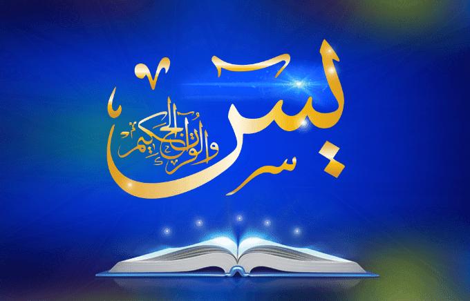 Fadhilah dan Keutamaan Surat Yasin