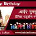 Happy Birthday Deepika Padukone  5 january 1986
