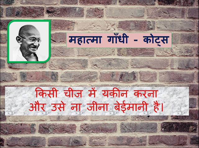 Mahatma Gandhi Quotes In Hindi - 2nd October  2018 Mahatma Gandhi Jayanti 3