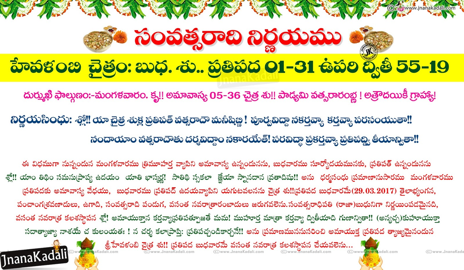 Best About Ugadi Festival In Telugu Image Collection