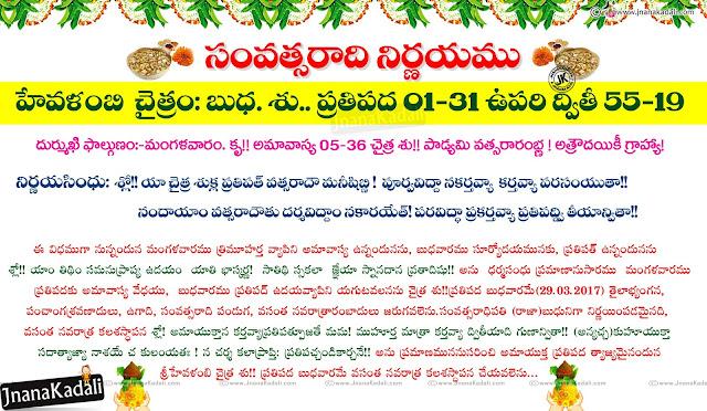 best Ugadi Greetings Quotes in Telugu, Telugu known ugadi greetings, ugadi information