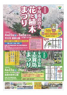 Hirakawa City Onoe Cherry Blossom & Garden Shrub Festival 平成28年 平川市おのえ花と植木まつり Hirakawa-Shi Onoe Sakura to Ueki Matsuri Hirafune Shigabou Festival 2016