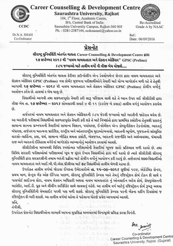 CCDC, Saurashtra University Coaching Class Pressnote For Section Officer / Dy. Mamlatdar Exam 2016