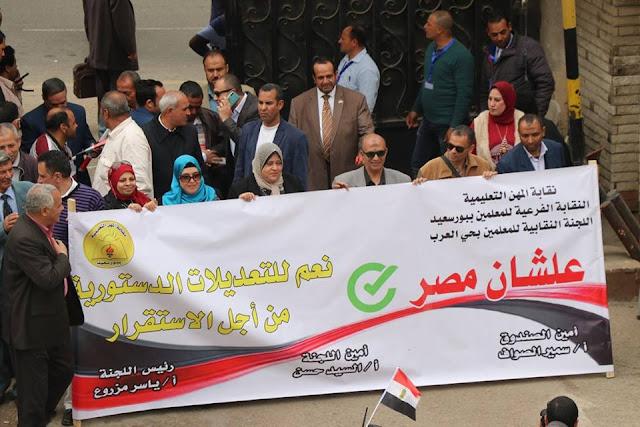 المهن التعليمية: آلاف المعلمين يحتشدون للإعلان عن تأييدهم للتعديلات الدستورية 56523177_1663560593746919_7903186123281661952_n