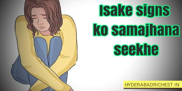 Kaise depression se baahar nikalen-कैसे डिप्रेशन से बाहर निकलें