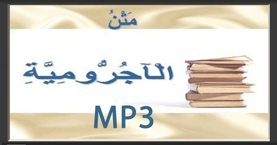 تحميل الاجرومية mp3