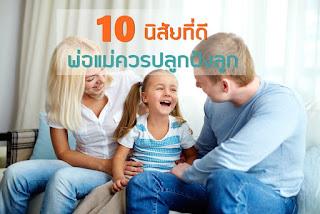10 นิสัยที่ดี พ่อแม่ควรปลูกฝังลูก