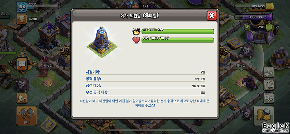 Clash of Clans COC Builder hall 8 base layout - EagleK Review