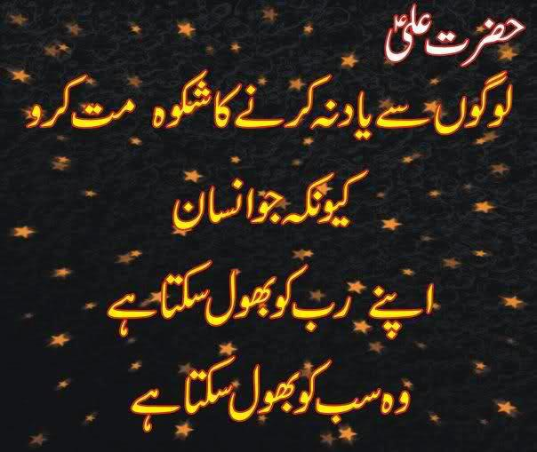 Wallpapers Urdu Quotes And Sayings Pics Islamic QuotesUrdu QuotesHD Islami In