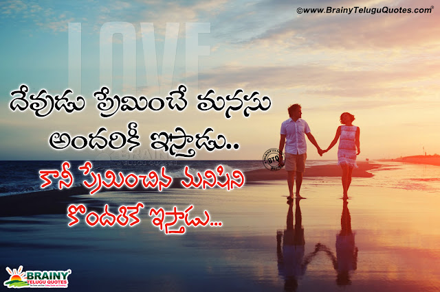 love quotes in telugu, nice love quotes in telugu, heart touching love quotes in telugu, love value sayings in telugu