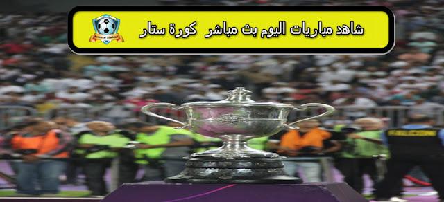 كأس مصر بث مباشر