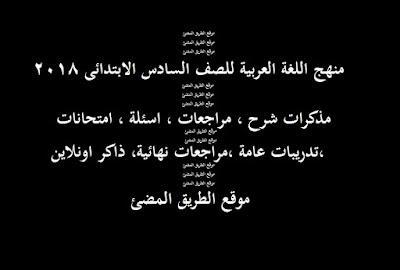 منهج اللغة العربية للصف السادس الابتدائى ترم اول , مذكرات شرح ومراجعة وامتحانات Arabic-primary-6