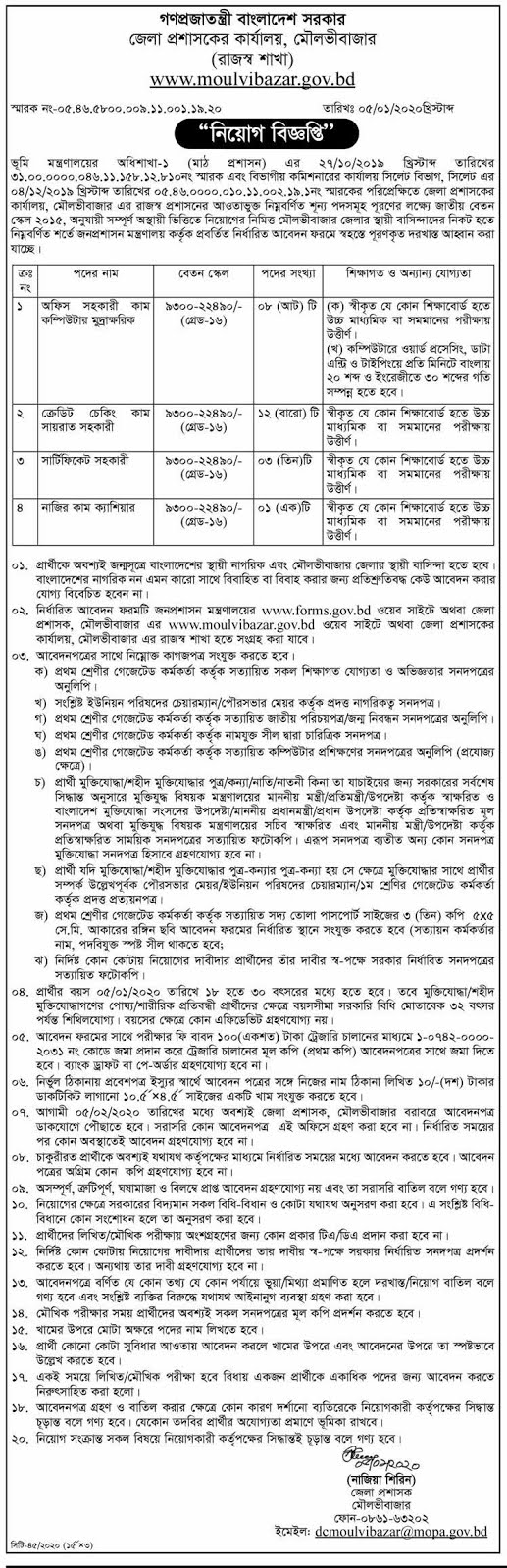 মৌলভীবাজার জেলা প্রশাসকের কার্যালয় নিয়োগ বিজ্ঞপ্তি ২০২০  MoulviBazar DC office job Circular 2020