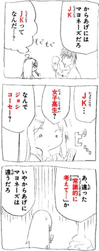 からあげにはマヨネーズだろJK(ジョウコウ) JKってなんだ・・・? JK・・・ ピ・・・ 女子高生? なんでジョシコーセー? あ、違った「常識的に考えて・・・」か いやからあげにマヨネーズは違うだろ quote from manga I Can't Understand What My Husband Is Saying, Danna ga Nani wo Itteiru ka Wakaranai Ken 旦那が何を言っているかわからない件