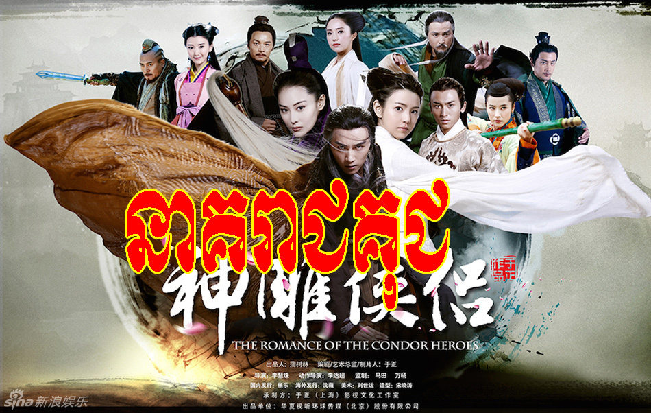 Chinese movie khmer dubbed 2020