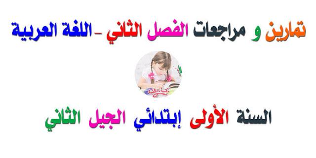تمارين و مراجعات في اللغة العربية الفصل الثاني السنة الأولى إبتدائي