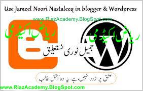 Download URDU FONT:JAMEEL NOORI NASTALEEQ (SOFTWARE) FREE DOWNLAOD ...