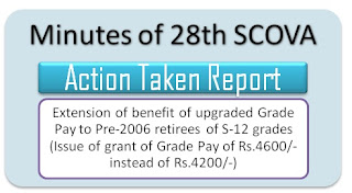 benefit-of-upgraded-grade-pay