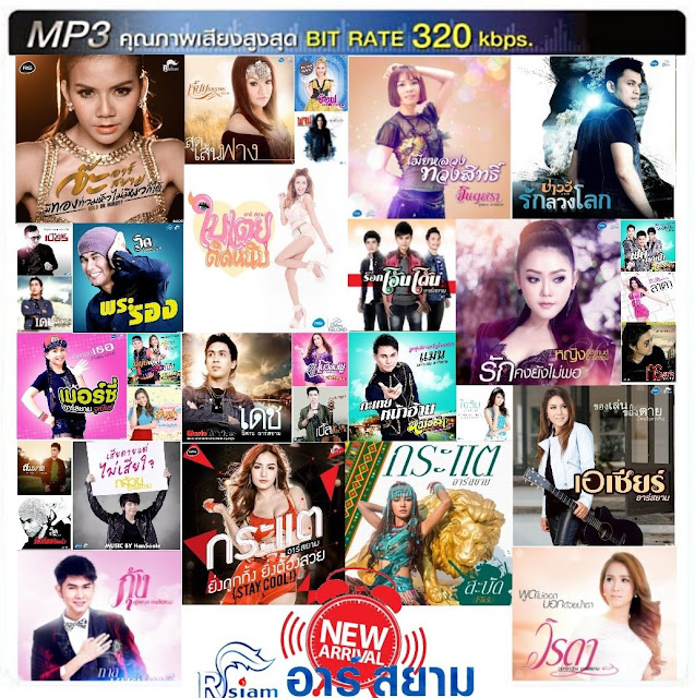 Download [Mp3]-[Hit Songs] รวมเพลงลูกทุ่งเพราะฮิตดัง นำมารวมให้คุณ ได้ฟังแบบยาว ๆ ใน 90 เพลง Rsiam Singles Hit 2015-2016 4shared By Pleng-mun.com