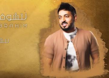 كلمات أغنية لتشوفني تعبان - فهد إبراهيم
