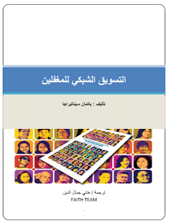 تحميل كتاب التسويق الشبكي للمغفلين pdf