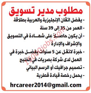 وظائف مدير تسويق في قطر