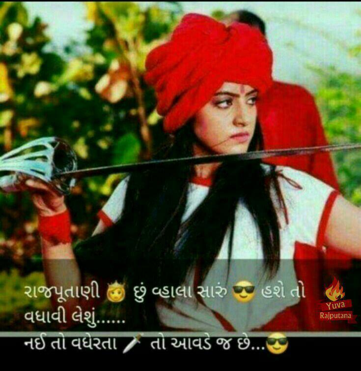 રાજપૂતાણી છું વ્હાલા | Baisa Attitude Status Gujarati | Yuva Rajputana