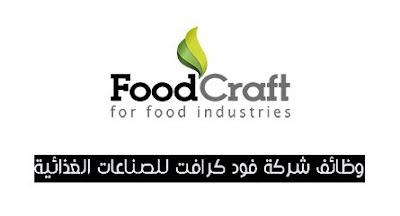 وظائف بشركة فود كرافت للصناعات الغذائية