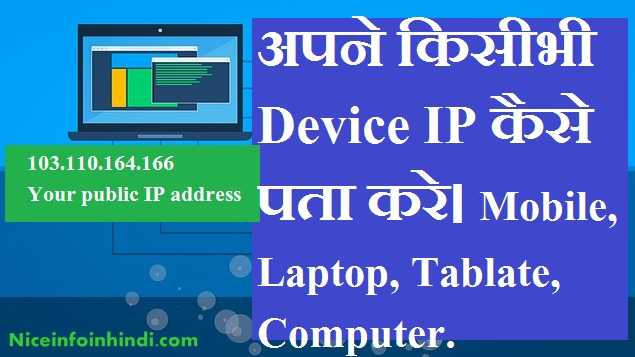अपने किसीभी Device का IP कैसे पता करे।