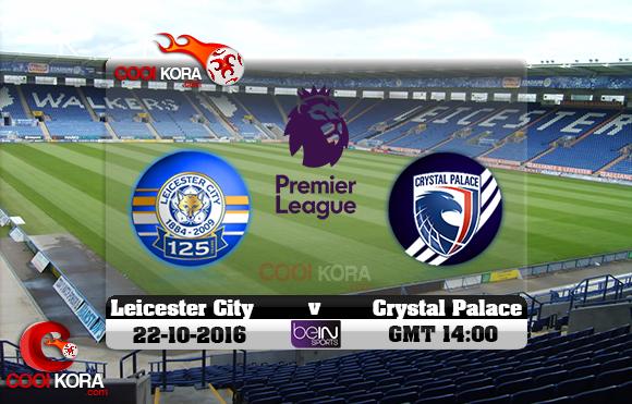مشاهدة مباراة ليستر سيتي وكريستال بالاس اليوم 22-10-2016 في الدوري الإنجليزي