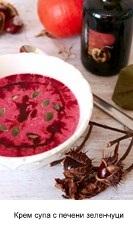 Есенна крем супа с печени зеленчуци