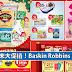 Tesco 周末促销!Baskin Robbins 雪糕折扣31%!! 好多产品减价!
