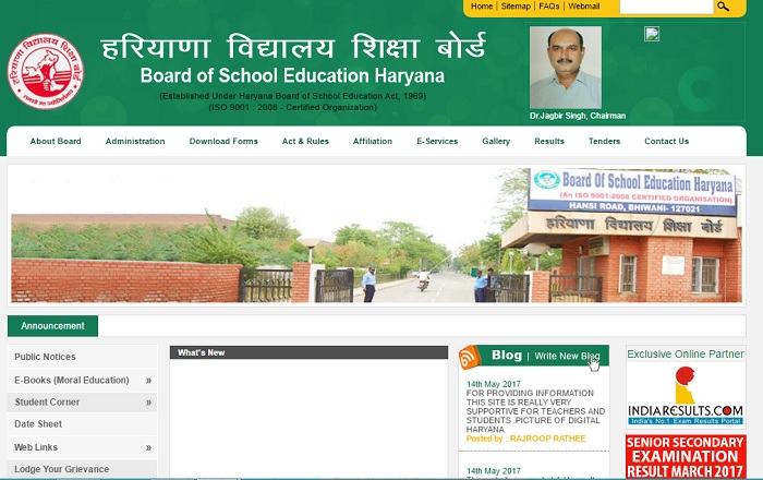 Haryana Board 10th Result 2017 - HBSE Class 10th Result Out