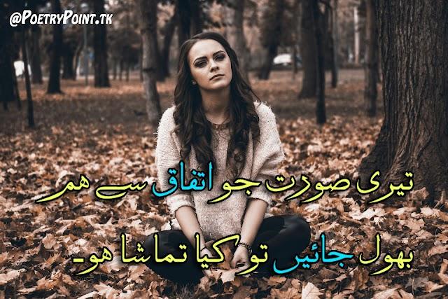 Teri Sorat Jo Itefaq Se Hum // Sager Siddiqui urdu Sad poetry