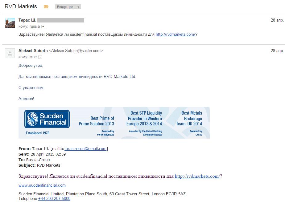 Поставщик ликвидности компании РВД Маркетс