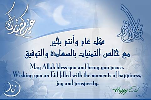 Texte de vœux pour Aid Adha