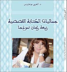 """""""جماليات الكتابة القصصية: ربيعة ريحان نموذجا""""للباحث المغربي الدكتور العربي بوعتروس"""