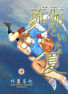 Ruka Natsu [外薗昌也]琉伽といた夏 第01 04巻